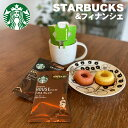 スターバックス&フィナンシェ オリガミ ドリップコーヒー ギフトメール便送料無料 スタバ 母の日 父の日 ギフト プチ…