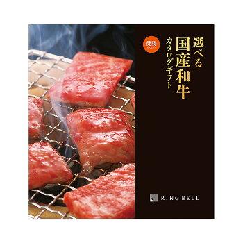 カタログギフトリンベル選べる国産和牛健勝(けんしょう)【楽ギフ_