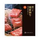 カタログギフト リンベル 選べる国産和牛 健勝(けんしょう)肉 牛肉 入学祝 お返し 出産内祝い 内祝い 引き出物 香…