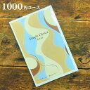 内祝い お返し 1000円 カタログギフト シンプルチョイス 1000円 コース【メール便送料無料 お中元 ギフト ラッピング…