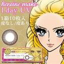 【あす楽】シード heroine make 1day UV 10枚入り 「シード ヒロインメイク ワンデー UV」