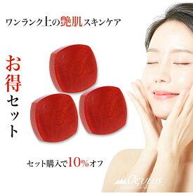 セット購入で10%オフ 洗顔石けん 洗顔石鹸 固形 コスメ ルビーマジックネオ 3個セット【日本製】【送料無料】