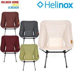 ヘリノックス(Helinox)/チェアホーム/XL/イス/登山/アウトドア/キャンプ