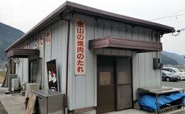 金山焼肉店/金山の焼肉のたれ600g(12本入)/キャンプ/アウトドア