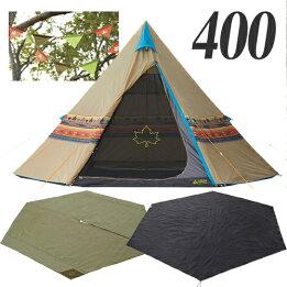 ロゴス(LOGOS)/キャンプ用テント/Tepee/ナバホ400チャレンジセット/71809510/テント/タープ/キャンプ/アウトドア