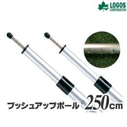 ロゴス(LOGOS)/ポール/プッシュアップポール250cm/お得な2本セット/r11ae077/テント/タープ用品/キャンプ/アウトドア