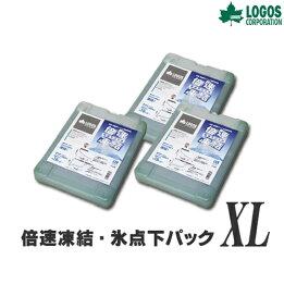 ロゴス(LOGOS)/保冷剤/倍速凍結・氷点下パックXL/お得な3個セット/r168n001/クーラー/ジャグ/キャンプ/アウトドア