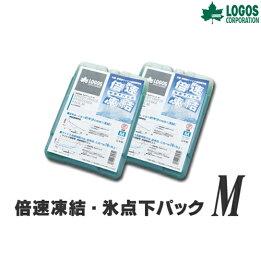 ロゴス(LOGOS)/保冷剤/倍速凍結・氷点下パックM/お得な2個セット/r16af020/クーラー/ジャグ/キャンプ/アウトドア