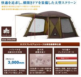 LOGOS(ロゴス)/プレミアム/PANELスクリーン/340-AE/タープ/キャンプ/アウトドア