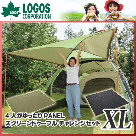 LOGOS(ロゴス) 4人がゆったりPANELスクリーンドゥーブルXLチャレンジセット NEOS PANELドゥーブルXL グランドシート テントマット キャンプ アウトドア