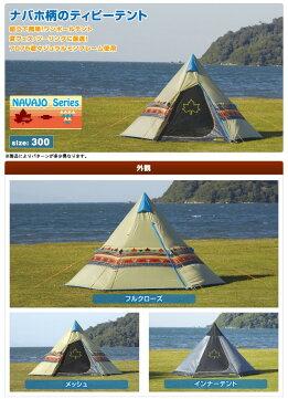 LOGOS(ロゴス)/Tepee/ナバホ300ブリッジヘキサセット/テント/タープ/グランドシート/テントマット/フラッグ/アウトドア/キャンプ/71809543
