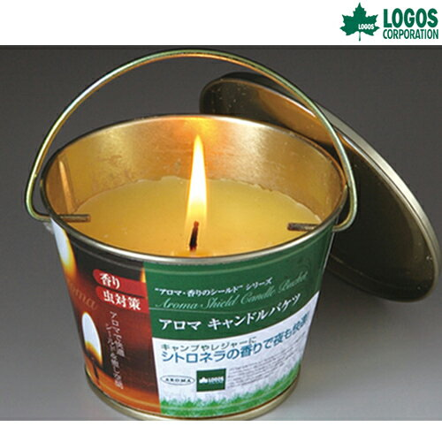 LOGOS(ロゴス) (虫よけ)アロマキャンドルバケツ 野電 キャンドル キャンドル 白灯油 キャンプ アウトドア