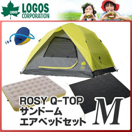 LOGOS(ロゴス) ROSY Q-TOP サンドーム M エアベッドセット テント タープ テント キャンプ アウトドア