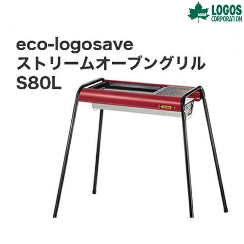 LOGOS(ロゴス) eco-logosave ストリームオーブングリル/S80L バーベキュー BBQグリル キャンプ アウトドア 81061215[GD2]