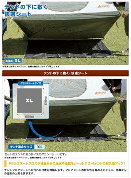 LOGOS(ロゴス)/NEOS/リビングプラス・PLR/XL/スペシャル3点セット/テント/シート/マット/キャンプ/アウトドア