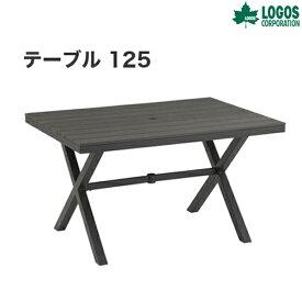 ロゴス(LOGOS) テーブル・机 テーブル 125 73200023 ファニチャー(テーブル イス) キャンプ アウトドア