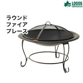LOGOS(ロゴス) ラウンドファイアプレース ガーデンギア(ロゴススマートガーデン) 焚き火 暖炉 キャンプ アウトドア 81050001