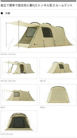 LOGOS(ロゴス)/グランベーシック/トンネルドーム/スペシャル4点セット/キャンプ/アウトドア/テント/タープ/マット/シート