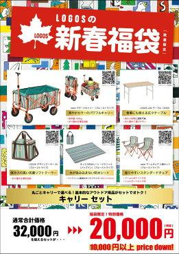 LOGOS(ロゴス)/おでかけピクニックギア6点/2万円セット/キャリーカート/ボックス/ワゴン/キャンプ/アウトドア