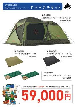 ロゴス(LOGOS)/キャンプ用テント(3〜5人用)/ドゥーブルテント/5.9万円スペシャル5点セット/r11bj034/テント/タープ/キャンプ用テント/キャンプ/アウトドア