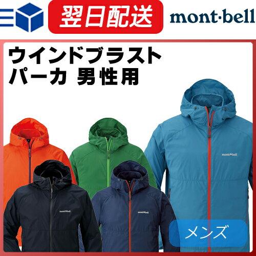 モンベル (montbell mont-bell) ウインドブラスト パーカ メンズ ウィンドブレーカー パーカ 登山 トレッキング 撥水