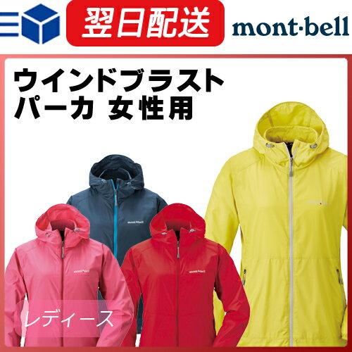 モンベル (montbell mont-bell) ウインドブラスト パーカ レディース ウィンドブレーカー パーカ 登山 トレッキング 撥水