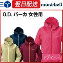 モンベル (montbell mont-bell) O.D.パーカ レディース パーカ 撥水 アウトドア