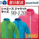 モンベル (montbell mont-bell) シャミースジャケット キッズ 90-120 フリース 保温 アウター 中間着