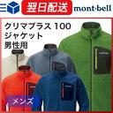 モンベル (montbell mont-bell) クリマプラス100 ジャケット メンズ 登山 キャンプ アウトドア