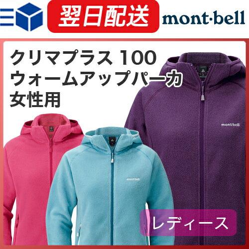 モンベル (montbell mont-bell) クリマプラス100 ウォームアップパーカ レディース 登山 キャンプ アウトドア