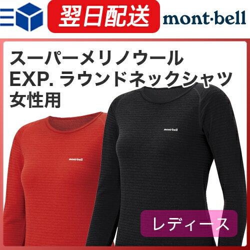 モンベル (montbell mont-bell) スーパーメリノウール EXP.ラウンドネックシャツ レディース 登山 キャンプ アウトドア