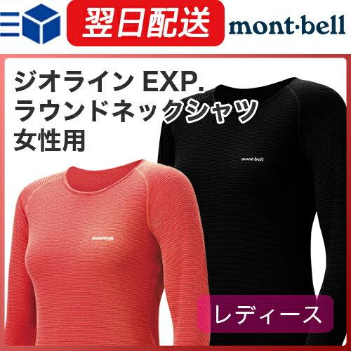 モンベル (montbell mont-bell) ジオラインEXP.ラウンドネックシャツ レディース 登山 キャンプ アウトドア