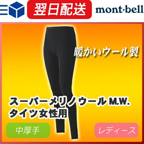 モンベル (montbell mont-bell) スーパーメリノウールM.W.タイツ レディース アンダーウェア インナー 下着