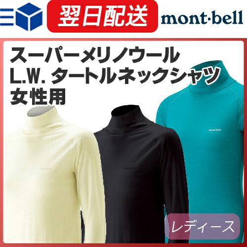 モンベル (montbell mont-bell) スーパーメリノウール L.W.タートルネックシャツ レディース アンダーウェア インナー 下着 登山 アウトドア