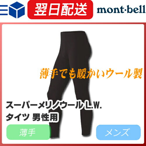 モンベル (montbell mont-bell) スーパーメリノウール L.W.タイツ メンズ アンダーウェア インナー 下着 登山 アウトドア