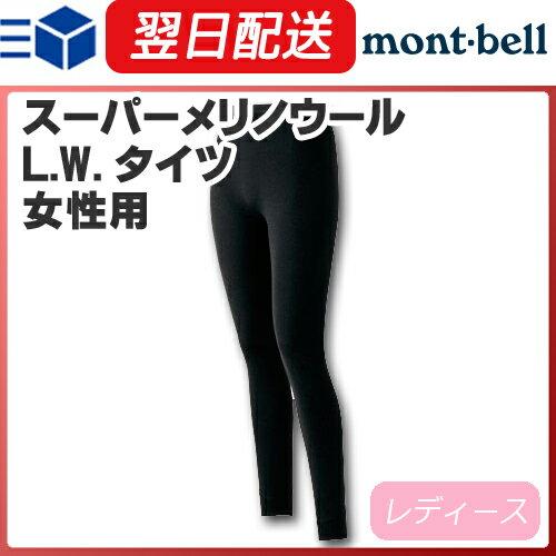 モンベル (montbell mont-bell) スーパーメリノウール L.W.タイツ レディース アンダーウェア インナー 下着 登山 アウトドア