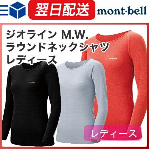 モンベル (montbell mont-bell) ジオライン M.W.ラウンドネックシャツ レディース 登山 キャンプ アウトドア