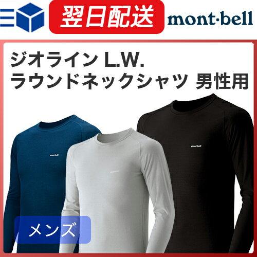 モンベル (montbell mont-bell) ジオラインL.W.ラウンドネックシャツ メンズ アンダーウェア インナー 下着 登山 アウトドア