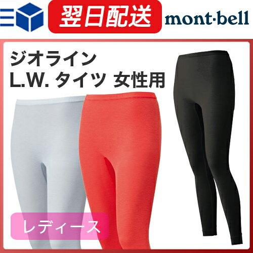 モンベル (montbell mont-bell) ジオラインL.W.タイツ レディース アンダーウェア インナー 下着 登山 アウトドア