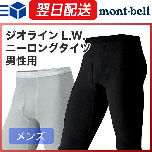 モンベル (montbell mont-bell) ジオラインL.W.ニーロングタイツ メンズ アンダーウェア インナー 下着 登山 アウトドア