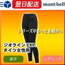 モンベル (montbell mont-bell) ジオライン EXP.タイツ レディース アンダーウェア 下着 登山 アウトドア