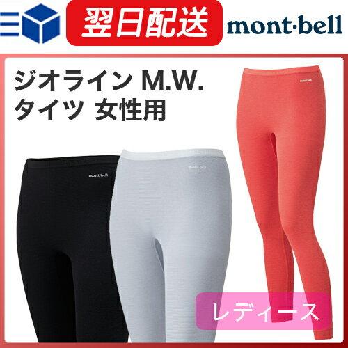 【アウトレット型落ち特価】 モンベル (montbell mont-bell) ジオラインM.W.タイツ レディース アンダーウェア インナー 下着 登山 アウトドア
