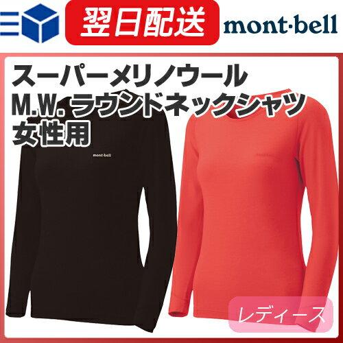 モンベル (montbell mont-bell) スーパーメリノウール M.W.ラウンドネックシャツ レディース アンダーウェア インナー 下着 登山 アウトドア