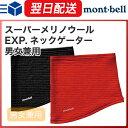 モンベル (montbell mont-bell) スーパーメリノウール EXP.ネックゲーター 登山 キャンプ アウトドア