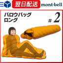 モンベル (montbell mont-bell) バロウバッグ #2 ロング 寝袋 シュラフ マミー型 登山 冬山 テント キャンプ アウトドア