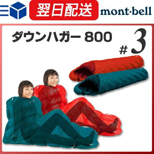 モンベル (montbell mont-bell) ダウンハガー800 #3 寝袋 シュラフ マミー型 登山 キャンプ