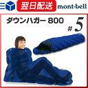 モンベル (montbell mont-bell) ダウンハガー800 #5 寝袋 シュラフ アウトドア トレッキング キャンプ マミー型 コンパクト