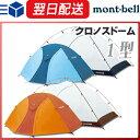 モンベル (montbell mont-bell) クロノスドーム 1型 テント キャンプ 登山 ツーリング トレッキング