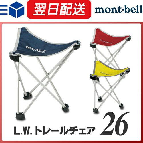 モンベル (montbell mont-bell) L.W.トレールチェア 26 アウトドア キャンプ トレッキング ハイキング 登山 ツーリング サイクリング イス