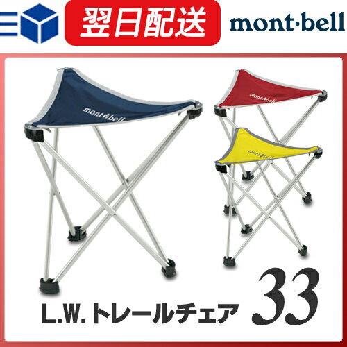 モンベル (montbell mont-bell) L.W.トレールチェア 33 アウトドア キャンプ トレッキング ハイキング 登山 ツーリング サイクリング イス